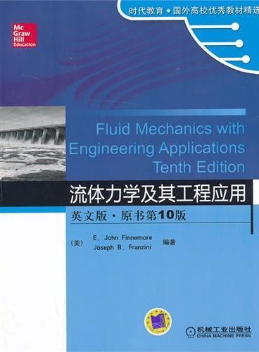 流体力学及其工程应用(英文版,原书第10版)