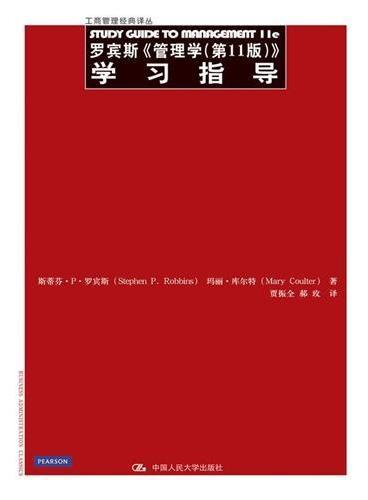 罗宾斯《管理学(第11版)》学习指导(工商管理经典译丛)