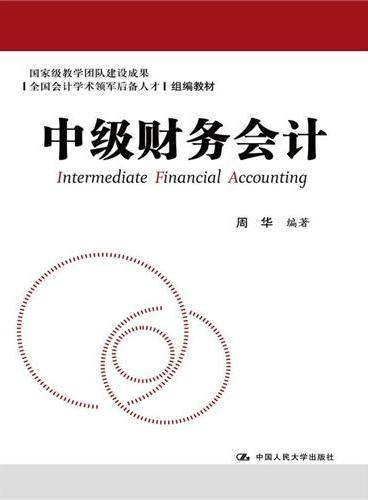 中级财务会计(全国会计学术领军后备人才组编教材)