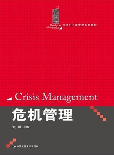 危机管理(21世纪工商管理系列教材)