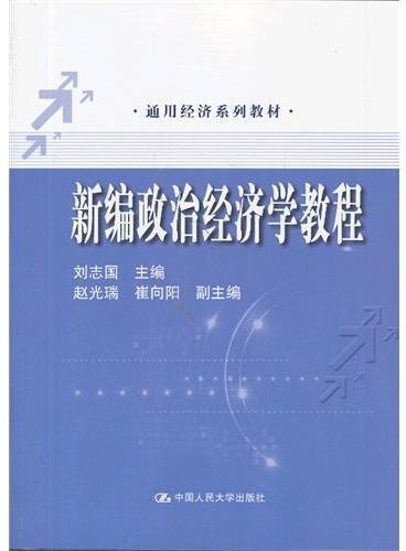 新编政治经济学教程(通用经济系列教材)