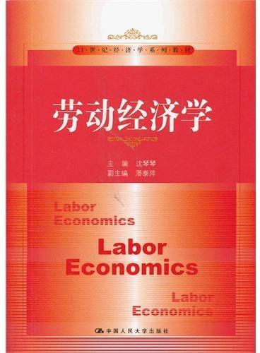 劳动经济学(21世纪经济学系列教材)