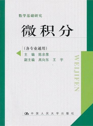 微积分(各专业通用)(数学基础研究)