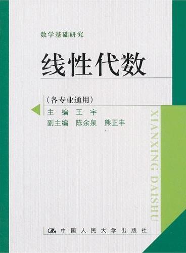 线性代数(数学基础研究)(各专业通用)