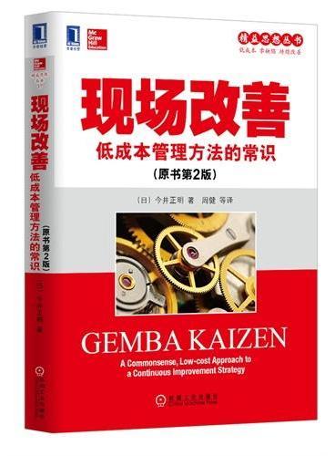 现场改善(原书第2版)(日本质量管理大师今井正明为你揭示低成本管理方法的常识)