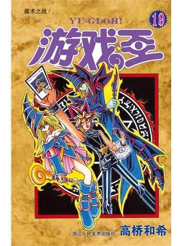 游戏王 卷19 魔术之战!