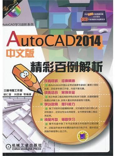 AutoCAD 2014中文版精彩百例解析
