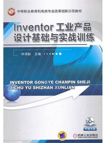 Inventor工业产品设计基础与实战训练(中等职业教育机电类专业改革创新示范教材)
