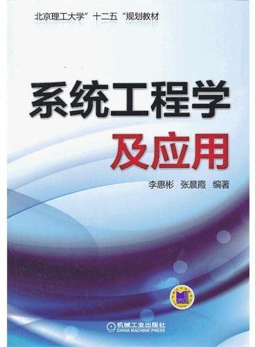 """系统工程学及应用(北京理工大学""""十二五""""规划教材)"""