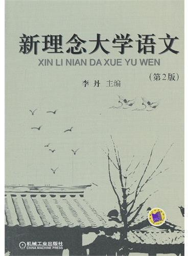 新理念大学语文 第2版