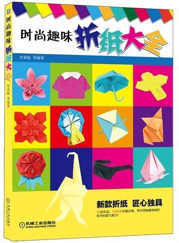 时尚趣味折纸大全