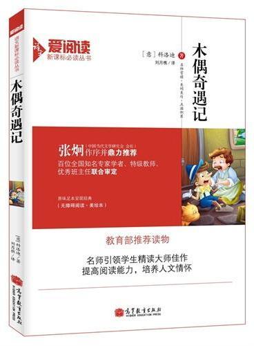 爱阅读-木偶奇遇记(新课标)教育部推荐读物