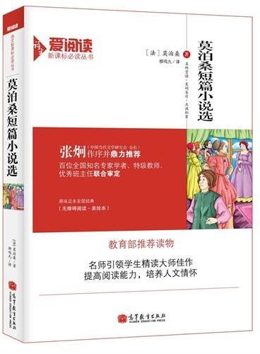 爱阅读-莫泊桑短篇小说选(新课标)教育部推荐读物