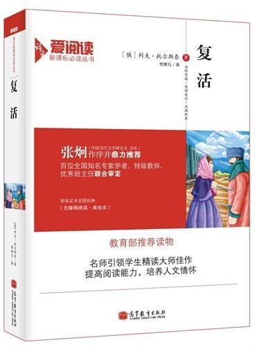 爱阅读-复活(新课标)教育部推荐读物