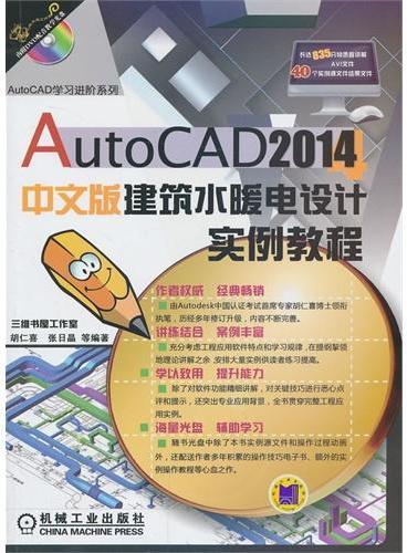 AutoCAD 2014中文版建筑水暖电设计实例教程