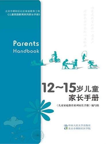 12~15岁儿童家长手册(北京市朝阳区社区家庭教育工程)