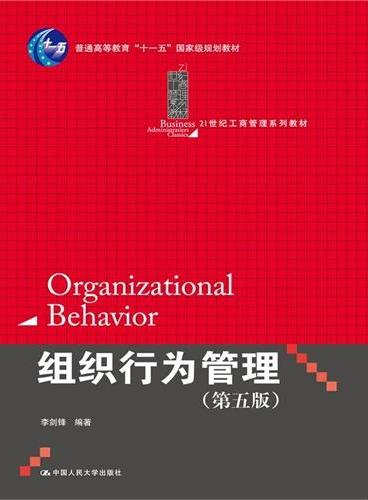 """组织行为管理(第五版)(21世纪工商管理系列教材;""""十一五""""国家级规划教材)"""