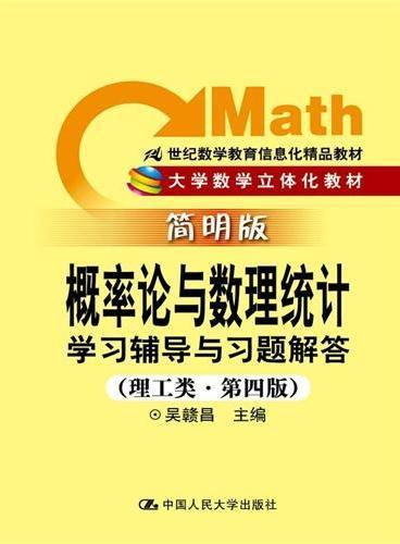 《概率论与数理统计》学习辅导与习题解答(理工类·简明版·第四版)(21世纪数学教育信息化精品教材;大学数学立体化教材)