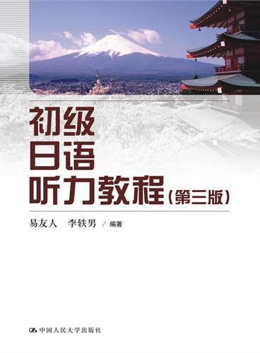 初级日语听力教程(第三版)
