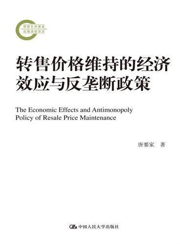 转售价格维持的经济效应与反垄断政策(国家社科基金后期资助项目)