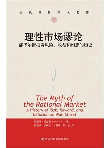理性市场谬论——一部华尔街投资风险、收益和幻想的历史(当代世界学术名著)