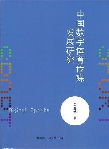 中国数字体育传媒发展研究