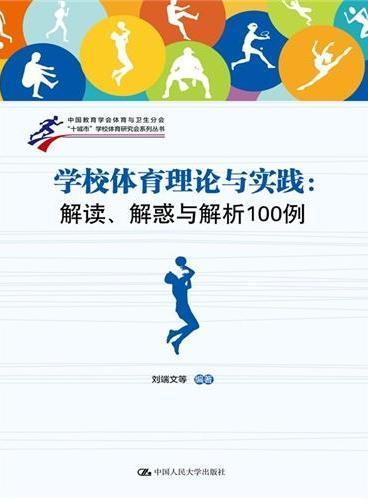 """学校体育理论与实践:解读、解惑与解析100例(""""十城市""""学校体育研究会系列丛书)"""