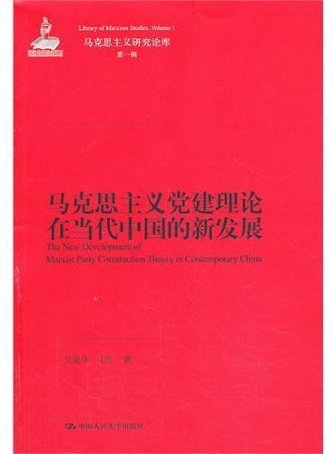 马克思主义党建理论在当代中国的新发展(马克思主义研究论库·第一辑)