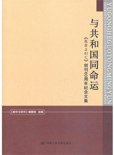 与共和国同命运——《教学与研究》创刊60周年纪念文集