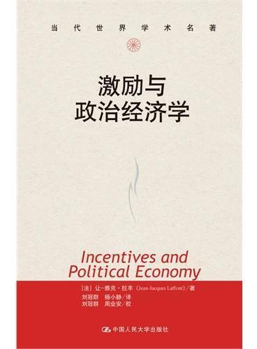 激励与政治经济学(当代世界学术名著)
