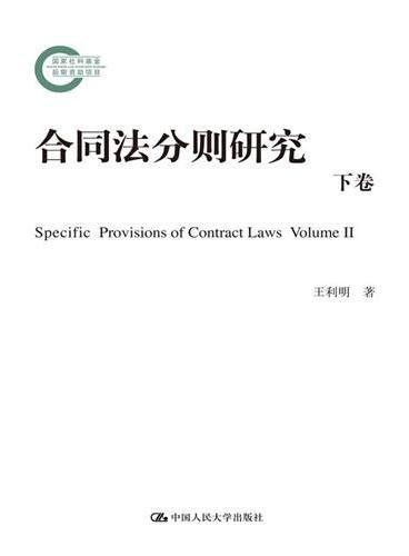 合同法分则研究(下卷)(国家社科基金后期资助项目)