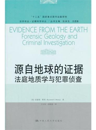 源自地球的证据——法庭地质学与犯罪侦查(法学译丛·证据科学译丛)