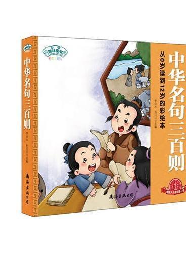 经典三百系列-中华名句三百则