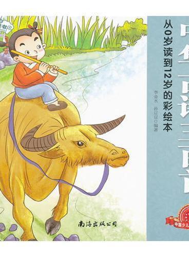 经典三百系列-中华古诗三百首