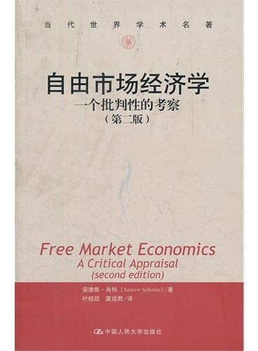 自由市场经济学——一个批判性的考察(第二版)(当代世界学术名著)
