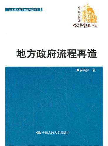 地方政府流程再造(公共管理文库)