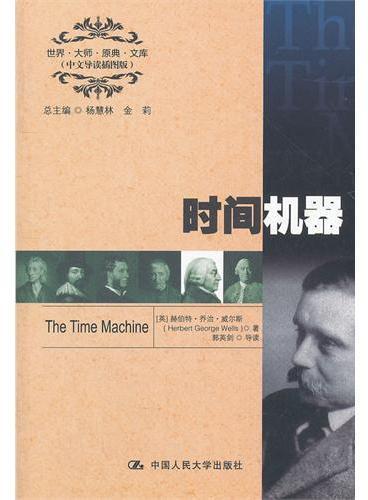 时间机器(世界·大师·原典·文库(中文导读插图版))