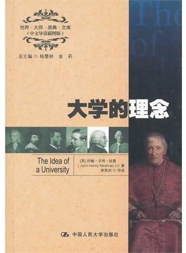 大学的理念(世界·大师·原典·文库(中文导读插图版))