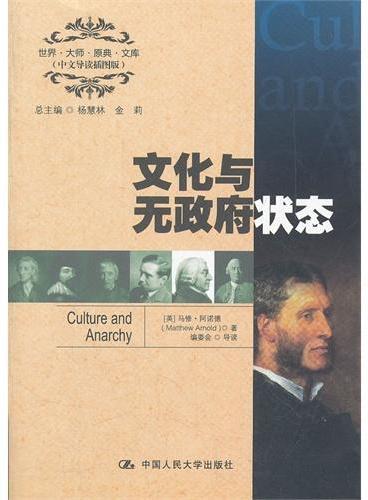 文化与无政府状态(世界·大师·原典·文库(中文导读插图版))