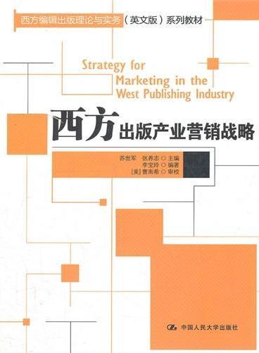 西方出版产业营销战略(西方编辑出版理论与实务(英文版)系列教材)
