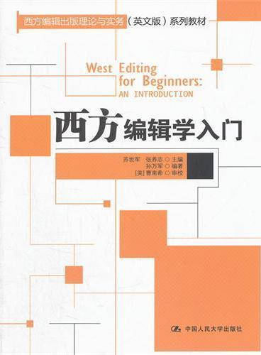 西方编辑学入门(西方编辑出版理论与实务(英文版)系列教材)