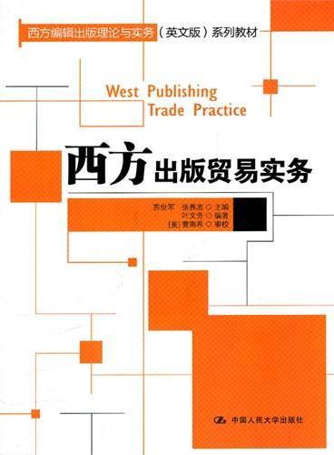 西方出版贸易实务(西方编辑出版理论与实务(英文版)系列教材)