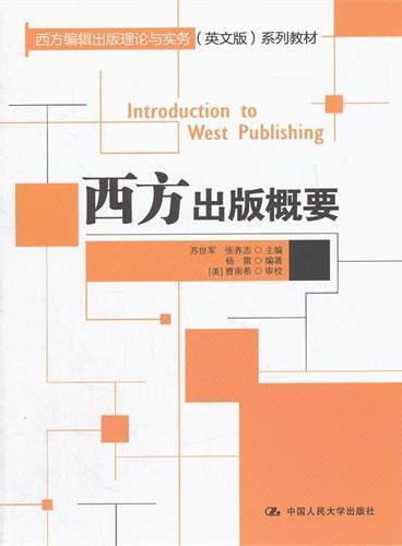 西方出版概要(西方编辑出版理论与实务(英文版)系列教材)