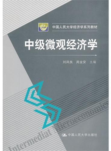 中级微观经济学(中国人民大学经济学系列教材)