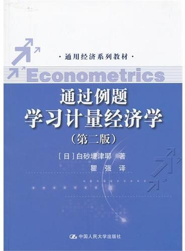 通过例题学习计量经济学(第二版)(通用经济系列教材)