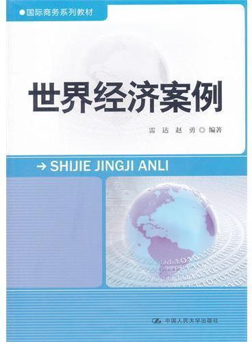世界经济案例(国际商务系列教材)