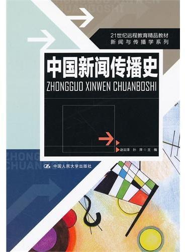 中国新闻传播史(21世纪远程教育精品教材·新闻与传播学系列)