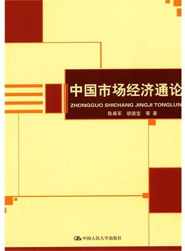 中国市场经济通论