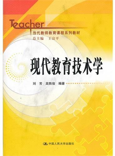 现代教育技术学(当代教师教育课程系列教材)