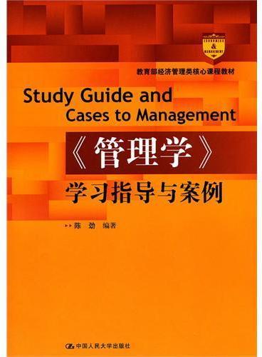 《管理学》学习指导与案例(教育部经济管理类核心课程教材)